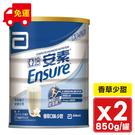 2021.08 亞培 安素優能基均衡營養配方 (香草口味-少甜) 850gX2罐 【2014543】