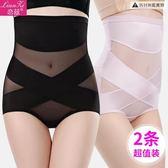 2條裝 無痕產后收腹高腰收胃內褲美體提臀塑身褲女薄款【時尚大衣櫥】