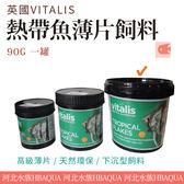 [ 河北水族 ] 英國VITALIS【 熱帶魚薄片飼料  90G 】VS118