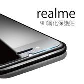 【Q哥經典】realme XT 5 pro 鋼化玻璃 [A01re] 保護貼 玻璃貼 realme保護貼
