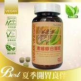【蔬福良品】濃縮綜合醋錠450錠/全素/鹼性食品/促進新陳代謝