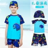兒童泳衣 男童泳衣分體套裝溫泉游泳裝備【奇趣小屋】