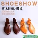 鞋撐 全楦實木皮鞋撐擴鞋器可調節擴大器定型通用鞋撐子防皺防變形鞋楦 麗人印象 免運