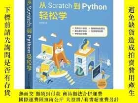 全新書博民逛書店從Scratch到Python輕松學Y433597 謝聲濤 著 中國青年出版社 ISBN:978751535