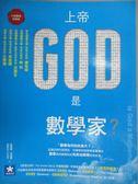 【書寶二手書T9/科學_QDW】上帝是數學家?_馬里歐‧李維歐