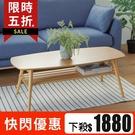 和室桌 茶几桌 茶几 桌 矮桌【Y0017】千崎日系茶几(兩色) 完美主義