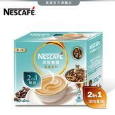 【雀巢 Nestle】雀巢咖啡二合一館藏系列深焙拿鐵22g*10入