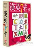 【漢英7彩卡】基礎版