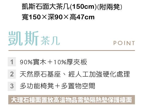 【森可家居】凱斯石面大茶几(150公分,附兩凳) 7HY322-1