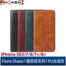 【默肯國際】Fierre Shann 樹皮紋 iPhone SE2/7/8/7+8+ 錢包支架款 磁吸側掀 手工PU皮套保護殼