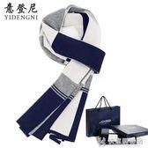 男士圍巾冬季格子韓版百搭簡約圍脖男學生高檔禮盒裝 快意購物網