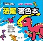 【世一】恐龍著色本