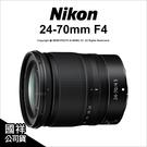 Nikon NIKKOR Z 24-70mm F4 S 標準變焦 大光圈 鏡頭 Z7 公司貨【可刷卡24期】 薪創數位