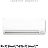 【南紡購物中心】大金【RHF71VAVLT/FTHF71VAVLT】變頻冷暖經典分離式冷氣11坪