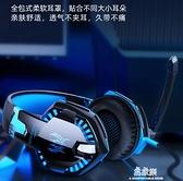 藍芽耳機 因卓G2000 電腦耳機頭戴式電競遊戲專用7.1聲道絕地求生吃雞聽聲辯 易家樂