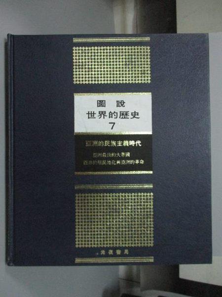 【書寶二手書T2/歷史_PNP】圖說世界的歷史(7)_民70