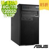 【現貨】ASUS電腦 D640MA i5-8500/16G/1T+120SSD/W10 商用電腦