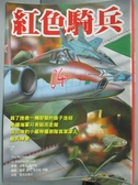 【書寶二手書T6/一般小說_ICS】紅色騎兵_史蒂芬.庫恩斯