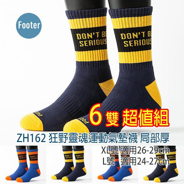 Footer ZH162 L號 XL號 狂野靈魂運動氣墊襪 局部厚 6雙超值組;除臭襪