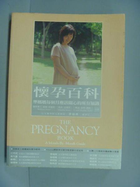 【書寶二手書T3/保健_ZAZ】懷孕百科_威廉.西爾斯