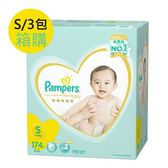 日本全新 一級幫寶適紙尿布/箱購-S (100%日本製)