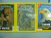 【書寶二手書T8/雜誌期刊_RHF】國家地理雜誌_2002/5-7月間_共3本合售_重返諾曼第等