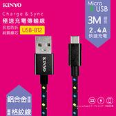 ◆KINYO 耐嘉 USB-B12 Micro USB鋁合金編織線 3M 2.4A 快充線 V8 充電線 傳輸線 數據線 安卓線 快速充電線