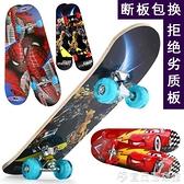 滑板 新款滑板特價初學板80專業磨砂板兒童四輪閃光滑板車雙翹楓木板面 宜品
