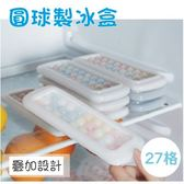 廚房用品 創意圓球製冰盒 眼球果凍 冰格 果汁飲料 【KFS222】123ok