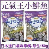 *WANG*日本進口喵咪零嘴《元氣王小鯡魚》150g