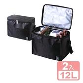特惠-《真心良品xUdlife》酷黑保溫保冷袋12L-2入組