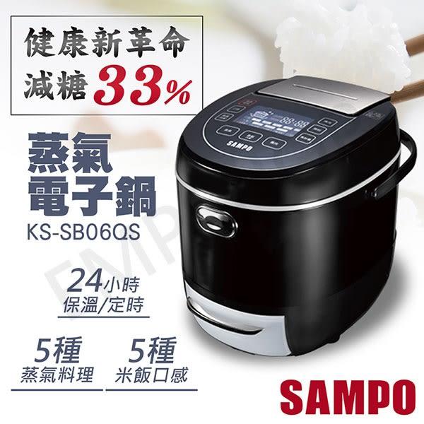 送!強化玻璃減油保鮮盒【聲寶SAMPO】6人份減糖蒸氣電子鍋 KS-SB06QS