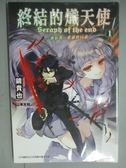 【書寶二手書T1/一般小說_KOR】終結的熾天使-一瀨紅蓮,破滅的16歲(01)_鏡貴也