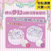 ECONECO 夢幻馬戲團香水凝霜(閃耀茉莉)