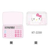 【限量商品售完為止】E-MORE HELLO KITTY KT-2230計算機12位