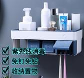 牙刷消毒器 紫外線牙刷置物架套裝衛生間電動牙刷架漱口杯刷牙杯LX 雙12