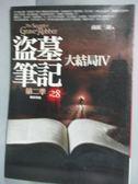 【書寶二手書T6/一般小說_JIG】盜墓筆記第二季(8):大結局IV_南派三叔