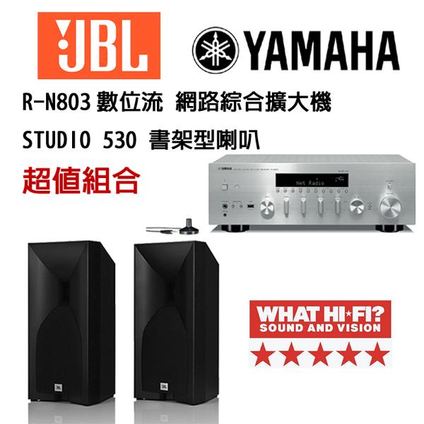 YAMAHA 山葉 R-N803 數位流 網路綜合擴大機 + 美國 JBL Studio 530 書架型喇叭 公司貨 超值組合