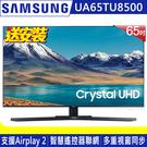 《送壁掛架及安裝&4K光纖傳輸HDMI線》Samsung三星 65吋65TU8500 4K Crystal UHD聯網電視(UA65TU8500WXZW)