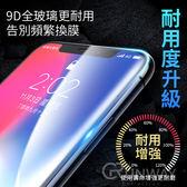 OG黃金甲 高清9H 高透光 玻璃鋼化膜 蘋果 iPhone11 pro XS MAX 高鋁大弧 防指紋 疏水疏油 保護貼