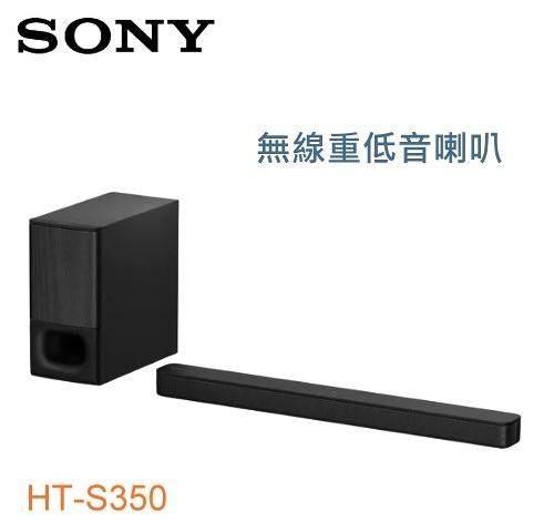 【佳麗寶】留言加碼折扣【SONY】2.1 聲道單件式喇叭【HT-S350】