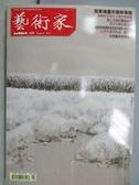 【書寶二手書T6/雜誌期刊_QJP】藝術家_430期_寫實繪畫新觀察專輯等