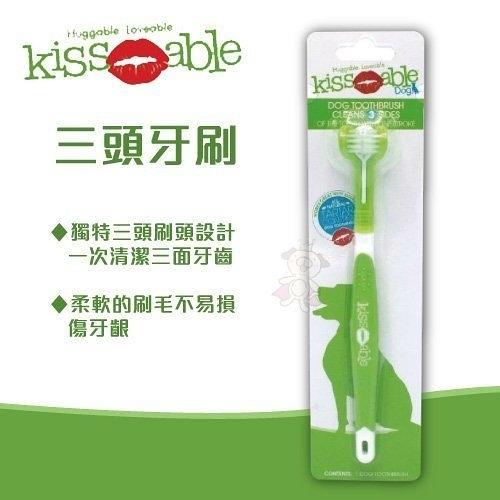 *KING WANG*KISS ABLE《犬用三頭牙刷》天然清潔用品