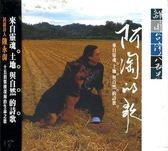 【停看聽音響唱片】【CD】阿淘的歌:離開台灣八百米  早期版 絕版品