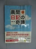 【書寶二手書T4/財經企管_GBO】晨間日記的奇蹟_佐藤傳