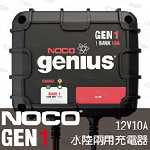 NOCO Genius GEN1水陸兩用充電器 /鈣電池 EFB 膠體電池 AGM 加水電池 維護電池保養 汽車充電