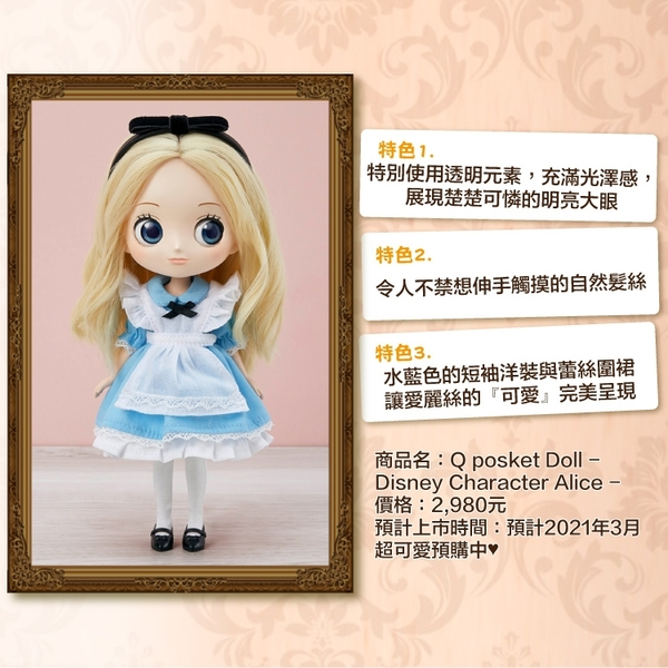預購商品 Qposket doll 愛麗絲 (客服留言預購資料)
