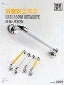 浴室扶手無障礙衛生間殘疾人馬桶拉手老人廁所不銹鋼防滑欄桿LX 雙12