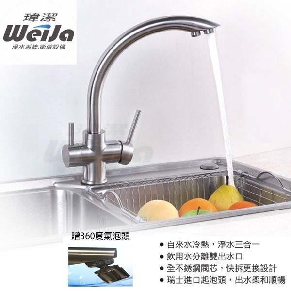 ◎瑋潔淨水◎ 無鉛不銹鋼廚房三用出水龍頭(冷熱淨水三合一) 304全不銹鋼天鵝型