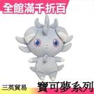 【妙喵】日本原裝 三英貿易 寶可夢系列 絨毛娃娃 第一彈 pokemon 皮卡丘【小福部屋】